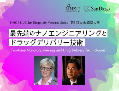 UC San Diego and LINK-J Seminar Series
